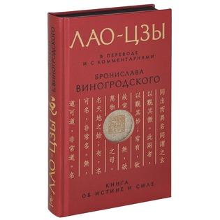 Купить Лао-цзы. Книга об истине и силе
