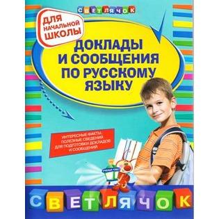 Купить Доклады и сообщения по русскому языку