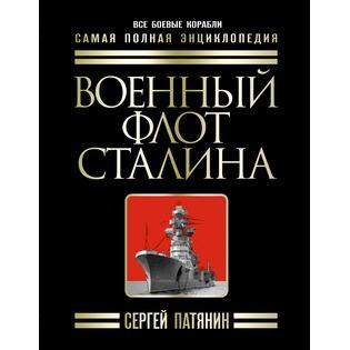 Купить Военный флот Сталина. Самая полная энциклопедия