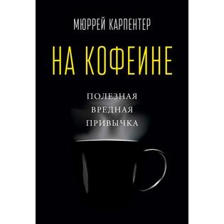 Купить На кофеине. Полезная вредная привычка