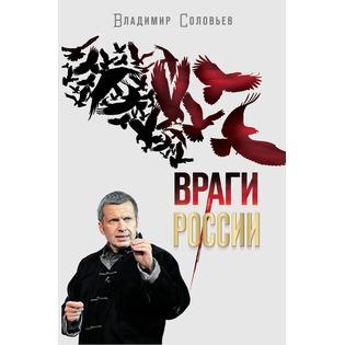 Купить Враги России