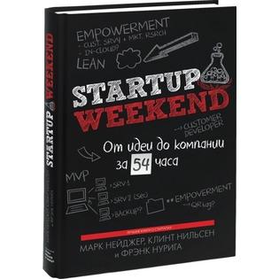 Купить Startup Weekend