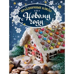 Купить Праздничные блюда к Новому году