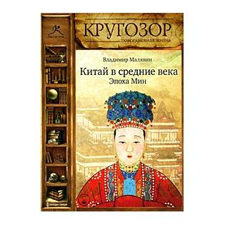Купить Китай в средние века. Эпоха Мин (аудиокнига)