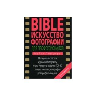 Купить BIBLE. Искусство фотографии для профессионалов