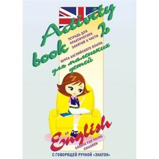 Купить Курс английского языка для маленьких детей ЗНАТОК «Познаем-мир 3»