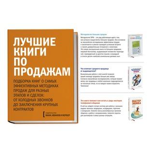 Купить Лучшие книги по продажам. Комплект из 3-х книг