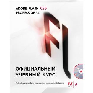 Купить Adobe Flash CS5. Официальный учебный курс (+CD)