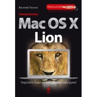 Купить Самоучитель Mac OS X Lion