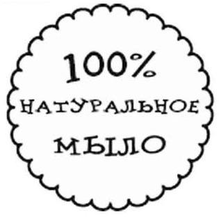 Купить Штамп для мыла Выдумщики «100% натуральное мыло»