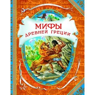 Купить Мифы древней Греции