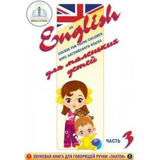 Купить Курс английского языка для маленьких детей ЗНАТОК Часть 3