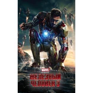 Купить Железный Человек 3