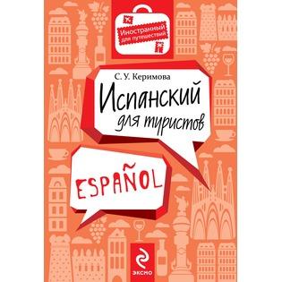 Купить Испанский для туристов