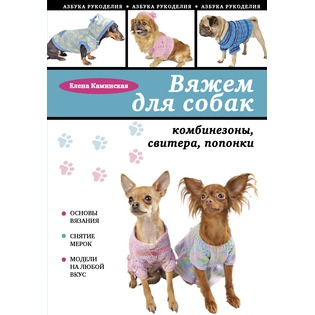 Купить Вяжем для собак. Комбинезоны, свитера, попонки