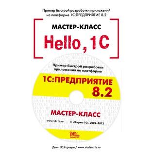 Купить Hello, 1C. Пример быстрой разработки приложений на платформе 1С. Предприятие 8.2. Мастер-класс (+CD). Версия 2