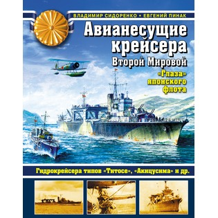 Купить Авианесущие крейсера Второй Мировой. «Глаза» японского флота