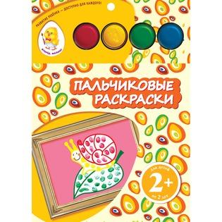 Купить Пальчиковые раскраски (улитка)
