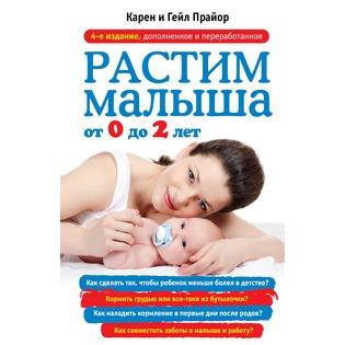Купить Растим малыша от 0 до 2 лет