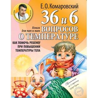 Купить 36 и 6 вопросов о температуре. Как помочь ребенку при повышении температуры тела