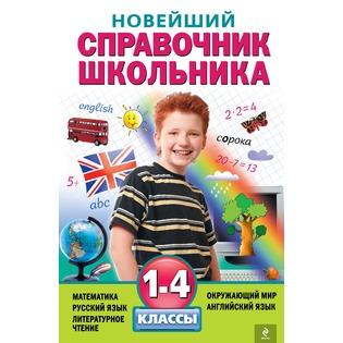 Купить Новейший справочник школьника. 1-4 классы