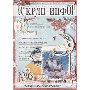 Купить Скрап-Инфо № N6/2011 (спецвыпуск)