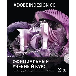 Купить Adobe InDesign CC. Официальный учебный курс (+CD)