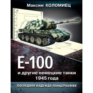 Купить Е-100 и другие немецкие танки 1945 года. Последняя надежда Панцерваффе