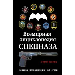 Купить Всемирная энциклопедия Спецназа. Элитные подразделения 100 стран