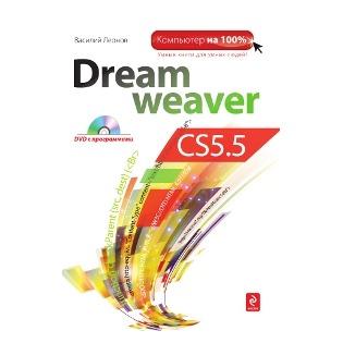 Купить Dreamweaver CS5.5 (+CD)