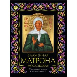 Купить Блаженная Матрона Московская. Святая помощница и утешительница