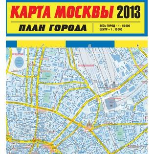 Купить Карта Москвы 2013. План города