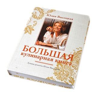 Купить Книга «Большая кулинарная книга». Ю. Высоцкой