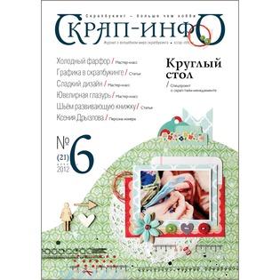 Купить Скрап-Инфо № 6/2012