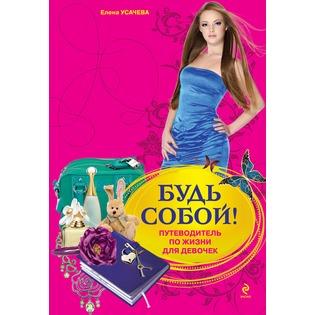 Купить Будь собой!. Путеводитель по жизни для девочек