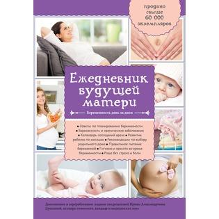 Купить Ежедневник будущей матери. Беременность день за днем