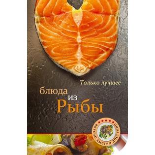 Купить Блюда из рыбы
