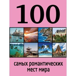 Купить 100 самых романтических мест мира