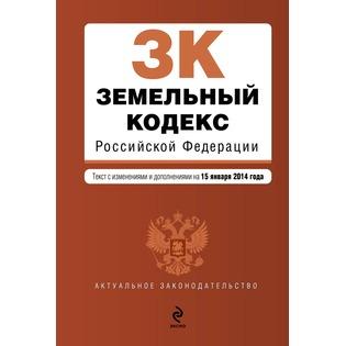 Купить Земельный кодекс Российской Федерации. Текст с изменениями и дополнениями на 15 января 2014 г.