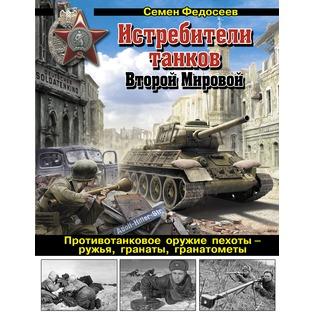 Купить Истребители танков Второй Мировой. Противотанковое оружие пехоты - ружья, гранаты, гранатометы