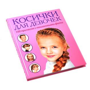 Купить Косички для девочек. 100 причесок с пошаговыми фото