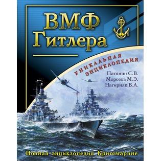 Купить ВМФ Гитлера. Полная энциклопедия Кригсмарине