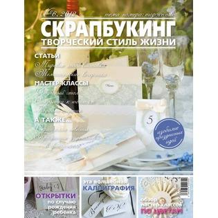 Купить Скрапбукинг. Творческий стиль жизни №6 Торжество 2012