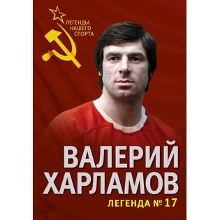 Купить Валерий Харламов. Легенда №17