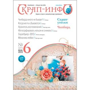 Купить Скрап-Инфо № 6/2013