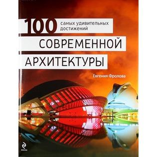 Купить 100 самых удивительных достижений современной архитектуры