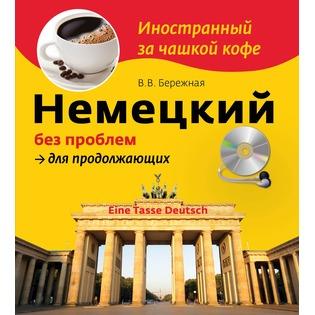 Купить Немецкий без проблем для продолжающих (+CD)