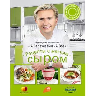 Купить Рецепты с мягким сыром