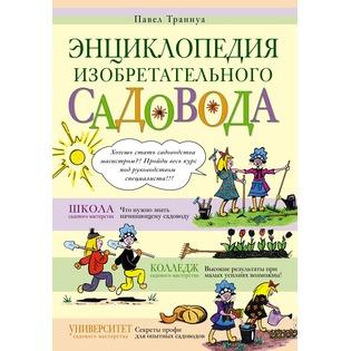 Купить Энциклопедия изобретательного садовода
