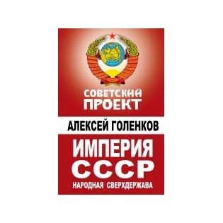 Купить Империя СССР. Народная сверхдержава